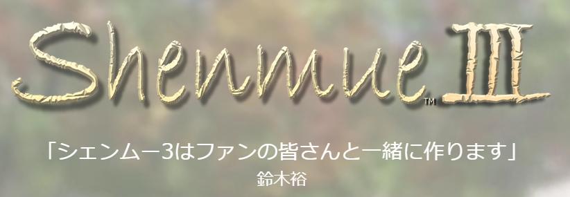 shenmue3