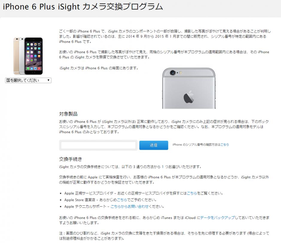 iphone6plus-kamera-huguai