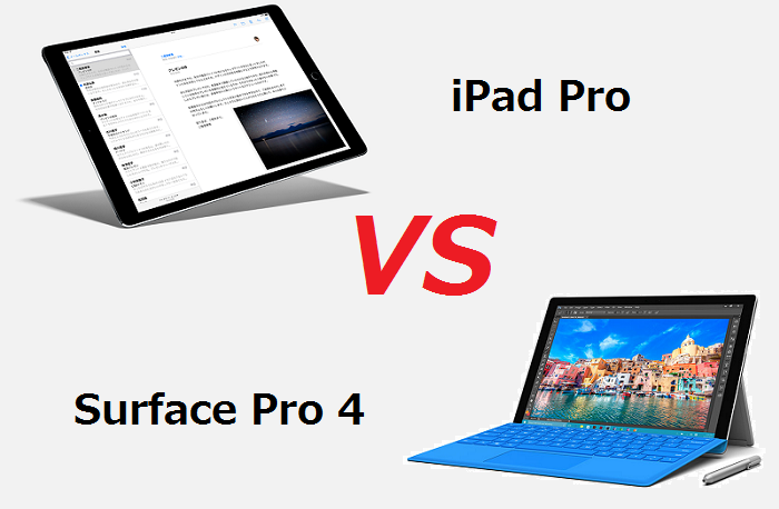 surfacepro4-ipadpro