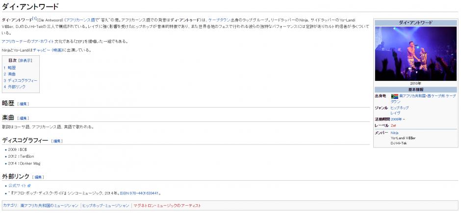 dieantwoord-wiki