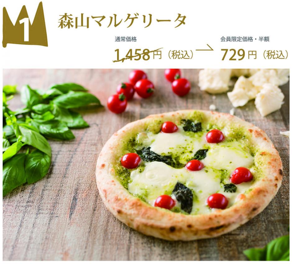 pizza-hangaku1