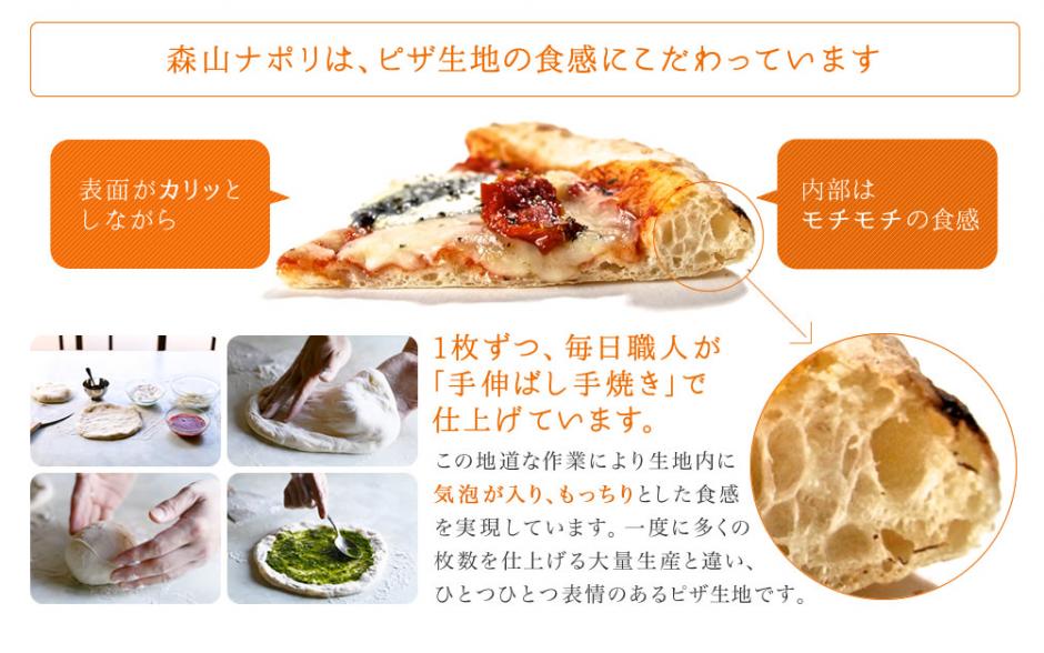 reitou-pizza