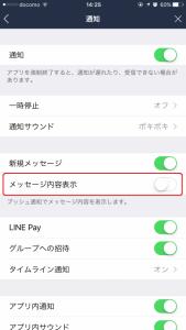 line_message_hihyouji