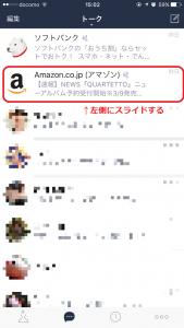 line_talk_delete1