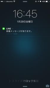line_tuuchi