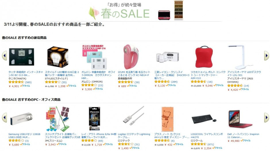 amazon-haru-sale