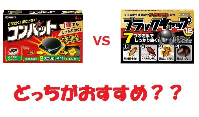 combat-vs-blackcap