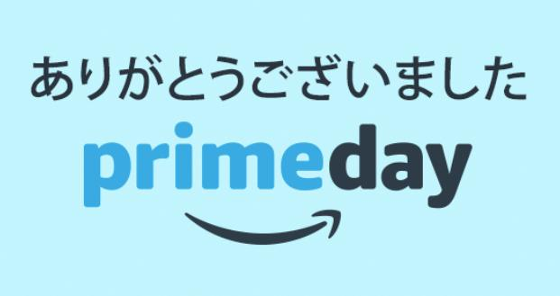 prime-day-2016-end