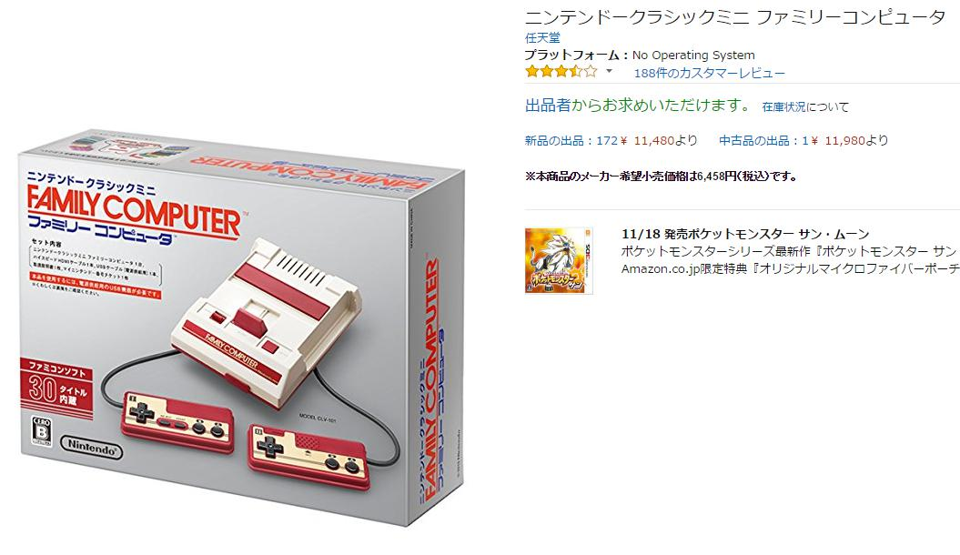 famicom-mini-amazon